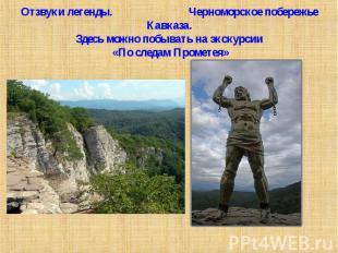 Отзвуки легенды. Черноморское побережье Кавказа.Здесь можно побывать на экскурси
