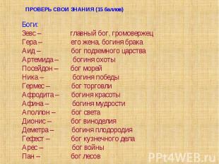 ПРОВЕРЬ СВОИ ЗНАНИЯ (15 баллов)Боги:Зевс – главный бог, громовержец Гера – его ж