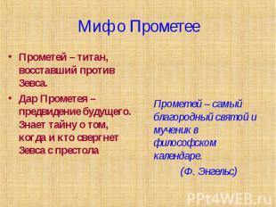 Миф о ПрометееПрометей – титан, восставший против Зевса. Дар Прометея – предвиде