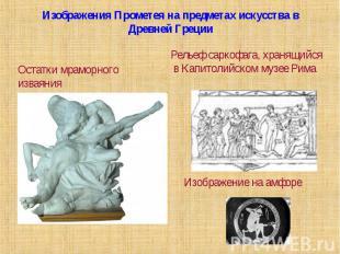 Изображения Прометея на предметах искусства в Древней ГрецииОстатки мраморного и