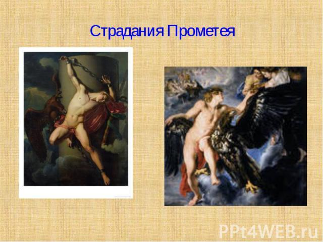 Страдания Прометея