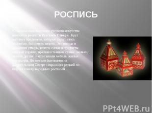 РОСПИСЬК самобытным явлениям русского искусства относятся росписи Русского Север