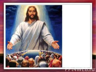 Перед самым праздником Пасхи ученики спросили Господа:-Где приготовить для Тебя