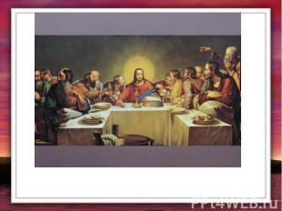 Когда апостолы вкусили хлеба и выпили из чаши вина, Господь обратился к ним с та