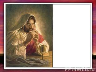 Потом Христос взял хлеб, разломил его на части и, подавая ученикам, сказал:-Прим