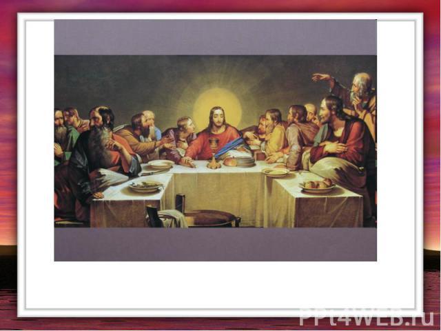 Когда апостолы вкусили хлеба и выпили из чаши вина, Господь обратился к ним с такою речью: