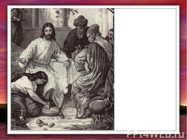 Вы называете Меня Господом и Учителем, и вот, если Я, ваш Господь, омыл вам ноги, то тем более вы не должны никому отказывать в услугах.