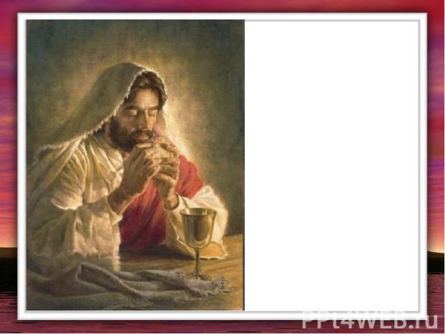 Потом Христос взял хлеб, разломил его на части и, подавая ученикам, сказал:-Примите, едите; это Мое Тело, которое предается на мучения за грехи всех людей ради их спасения.