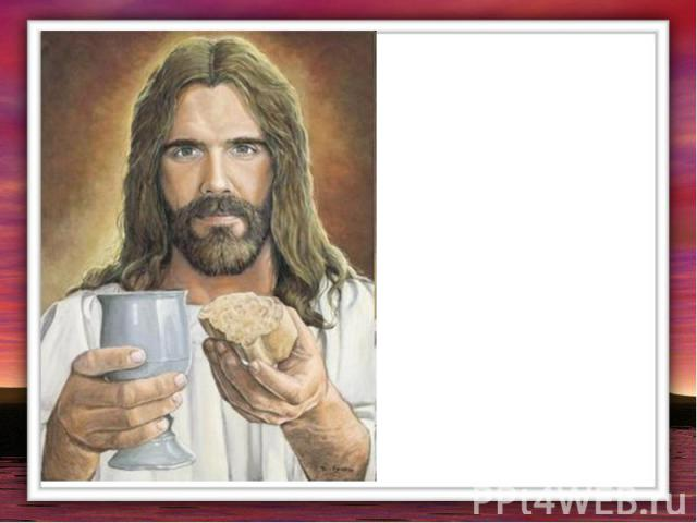 Потом Он взял чашу с вином и, подавая апостолам, сказал:-Пейте из нее все, это Кровь Моя, которая проливается ради вашего спасения. – И наконец Христос добавил: - Всегда делайте это, чтобы вспомнить Меня.