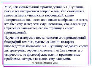 Мне, как читательнице произведений А.С.Пушкина, показался интересным вопрос о то