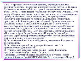 Петр I – крупный исторический деятель, перевернувший всю российскую жизнь – прив