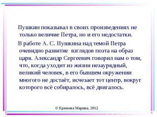 Пушкин показывал в своих произведениях не только величие Петра, но и его недоста