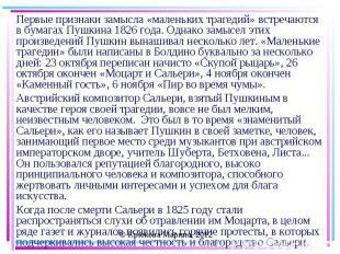 Первые признаки замысла «маленьких трагедий» встречаются в бумагах Пушкина 1826