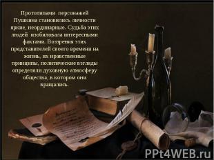 Прототипами персонажей Пушкина становились личности яркие, неординарные. Судьба