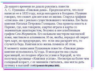 До нашего времени не дошла рукопись повести А. С. Пушкина «Пиковая дама». Предпо