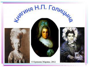 Княгиня Н.П. Голицына
