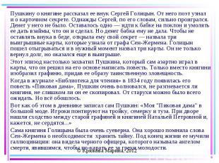 Пушкину о княгине рассказал ее внук Сергей Голицын. От него поэт узнал и о карто