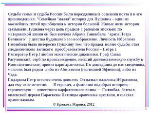 Судьба семьи и судьба России были неразделимы в сознании поэта и в его произведе