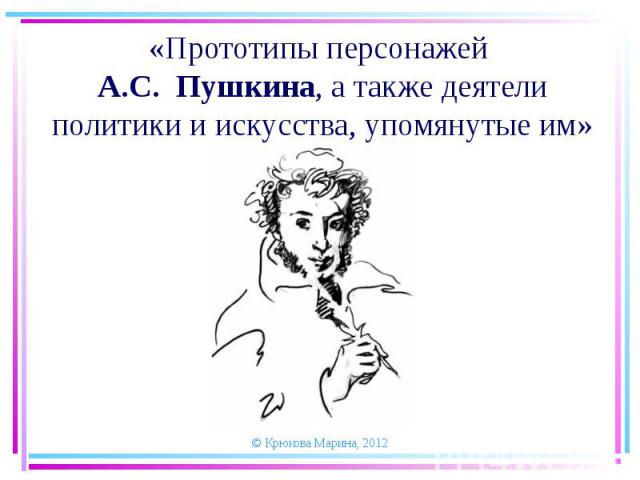 Прототипы персонажей А.С. Пушкина, а также деятели политики и искусства, упомянутые им