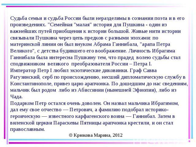 Судьба семьи и судьба России были неразделимы в сознании поэта и в его произведениях.
