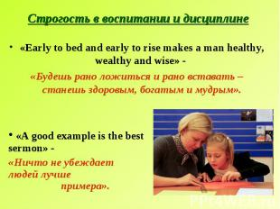 Строгость в воспитании и дисциплине«Early to bed and early to rise makes a man h