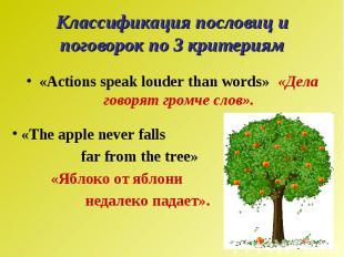 Классификация пословиц и поговорок по 3 критериям«Actions speak louder than word