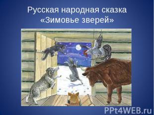 Русская народная сказка«Зимовье зверей»