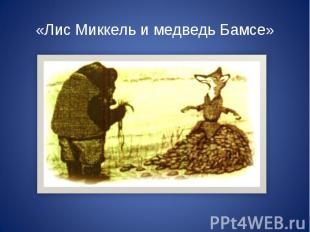 «Лис Миккель и медведь Бамсе»