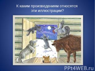 К каким произведениям относятся эти иллюстрации?