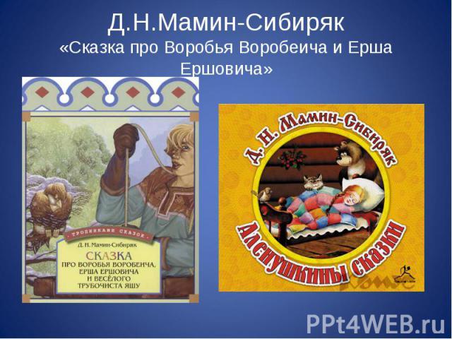 Д.Н.Мамин-Сибиряк«Сказка про Воробья Воробеича и Ерша Ершовича»