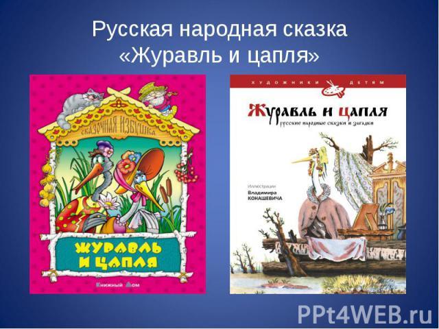 Русская народная сказка«Журавль и цапля»