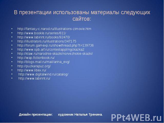 В презентации использованы материалы следующих сайтов:http://fantasy-c.narod.ru/illustrations-zimovie.htmhttp://www.bookle.ru/series/611/http://www.labirint.ru/books/92470/http://illustrators.ru/illustrations/347175http://forum.gamexp.ru/showthread.…