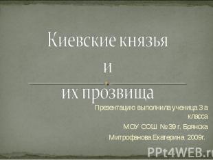 Киевские князья и их прозвища Презентацию выполнила ученица 3 а класса МОУ СОШ №