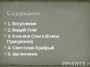 Содержание1. Вступление2. Вещий Олег3. Княгиня Ольга (Елена Прекрасная)4. Святос