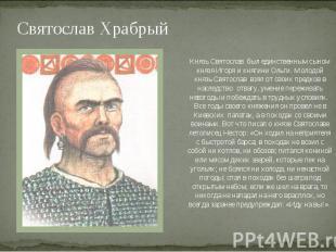 Святослав ХрабрыйКнязь Святослав был единственным сыном князя Игоря и княгини Ол