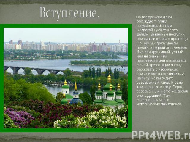 Во все времена люди обсуждают главу государства. Жители Киевской Руси тоже это делали. За важные поступки они давали князьям прозвища. По ним мы сразу можем понять: храбрый этот человек был или трусливый, умный или не очень, чем прославился или опоз…