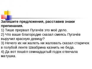 Запишите предложения, расставив знаки препинания.1) Тише прервал Пугачёв это моё