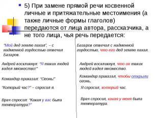 5) При замене прямой речи косвенной личные и притяжательные местоимения (а также