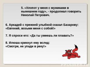 5. «Хлопот у меня с мужиками в нынешнем году», - продолжал говорить Николай Петр