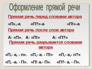 Оформление прямой речиПрямая речь перед словами автора«П»,-а «П?»-а «П!»-аПрямая