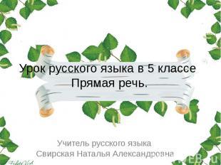 Урок русского языка в 5 классе Прямая речь. Учитель русского языка Свирская Ната