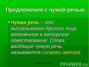 Предложения с чужой речьюЧужая речь – это высказывание другого лица, включённое