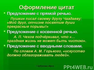 Оформление цитатПредложение с прямой речью. Пушкин писал своему другу Чаадаеву: