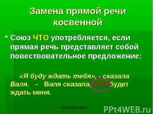 Замена прямой речи косвеннойСоюз ЧТО употребляется, если прямая речь представляе