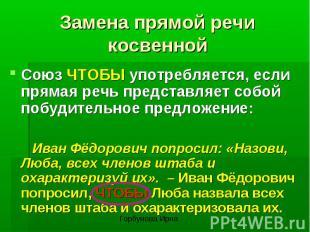 Замена прямой речи косвеннойСоюз ЧТОБЫ употребляется, если прямая речь представл