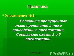ПрактикаУпражнение №1. Вставьте пропущенные знаки препинания в ниже приведённые