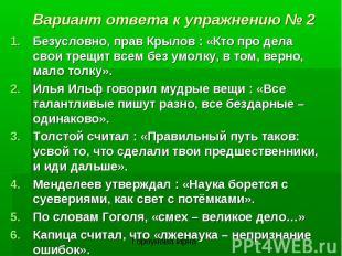 Вариант ответа к упражнению № 2Безусловно, прав Крылов : «Кто про дела свои трещ
