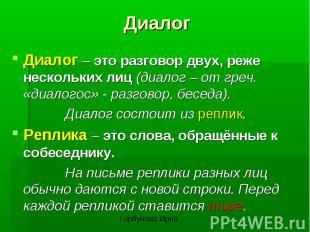 ДиалогДиалог – это разговор двух, реже нескольких лиц (диалог – от греч. «диалог