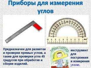 Приборы для измерения угловПредназначен для разметки и проверки прямых углов, а