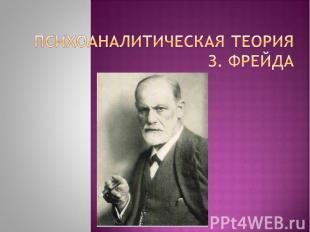 Психоаналитическая теория З. Фрейда